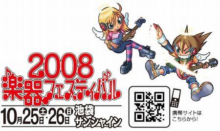 2008GF-LOGO.jpg