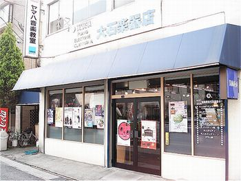 OISHI-1.JPG